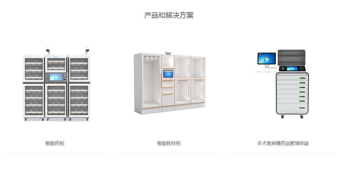 展商推荐:深圳瑞意博医疗设备有限公司展示智能药柜