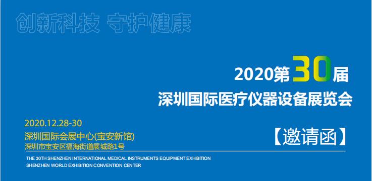 2020第三十届深圳国际医疗仪器设备展览会邀请函